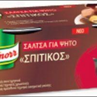 KNORR ΣΠΙΤΙΚΟΣ ΣΑΛΤΣΑ ΓΙΑ ΨΗΤΟ 1